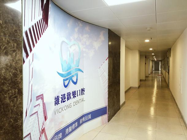 深圳種牙診所